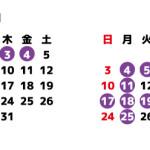 平成最後の年末っ!