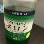 メロンシロップ炭酸水わり