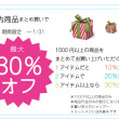 店販30%.2ai