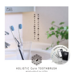 ホリスティックキュア トゥースブラシ(歯ブラシ)