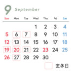 9月の定休日っ