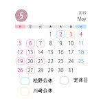 5月のお休み。