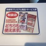 京都市プレミアム商品券期限間近です!
