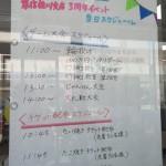 京信でイベントですって!