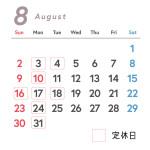 8月の定休日です。